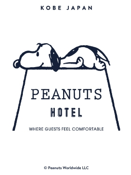 【PEANUTS HOTEL】<br>株式会社ポトマック 画像