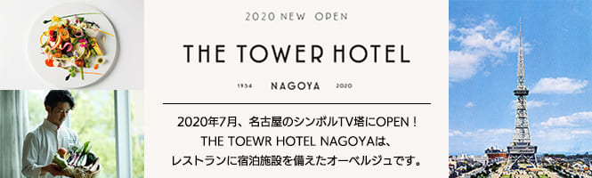 THE TOEWR HOTEL NAGOYA